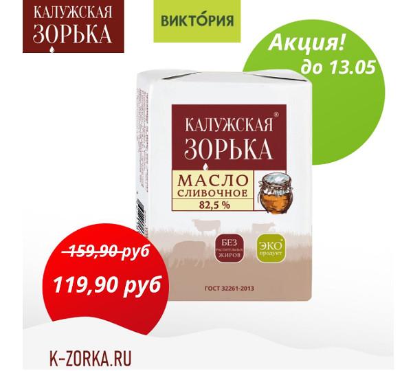 сливочное масло 82.5% Калужская Зорька со скидкой
