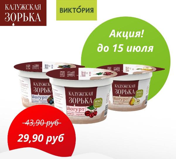 фото: скидка на йогурты с наполнителями в сети Виктория