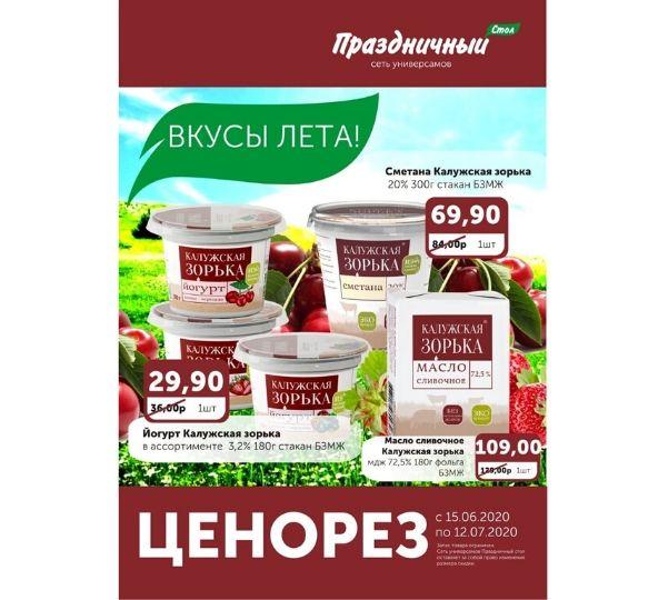 Акция на молочную продукцию Калужская Зорька в сети Праздничный в Калуге