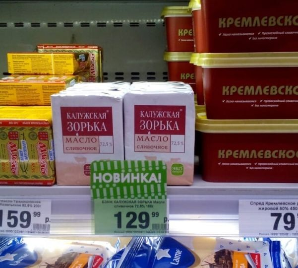сливочное масло в магазинах Верный в Туле и Калуге