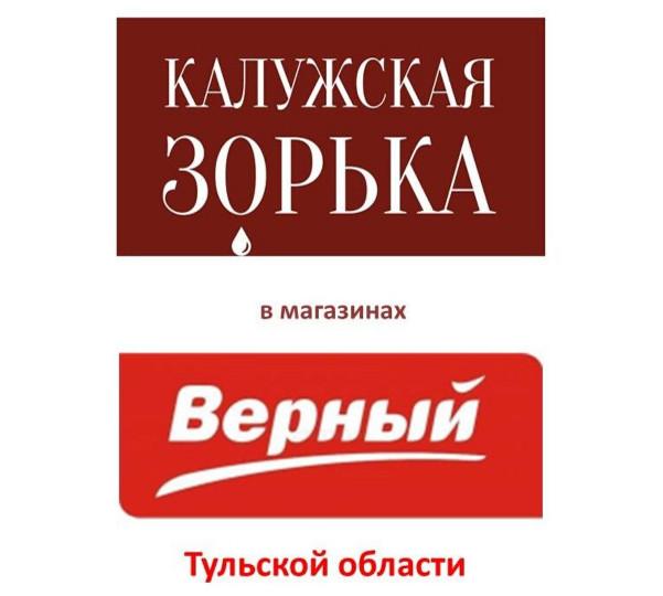 Калужская Зорька в сети магазинов Верный в Туле