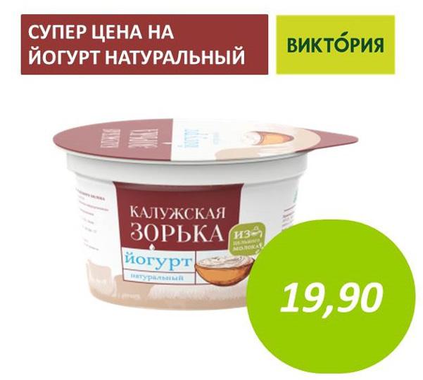 фото: скидка на натуральный йогурт в сети магазинов Виктория