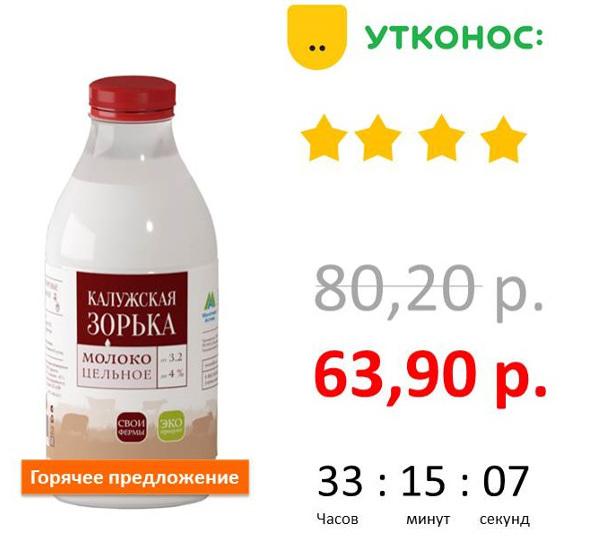 акция в магазине Утконос на цельное молоко Калужская Зорька